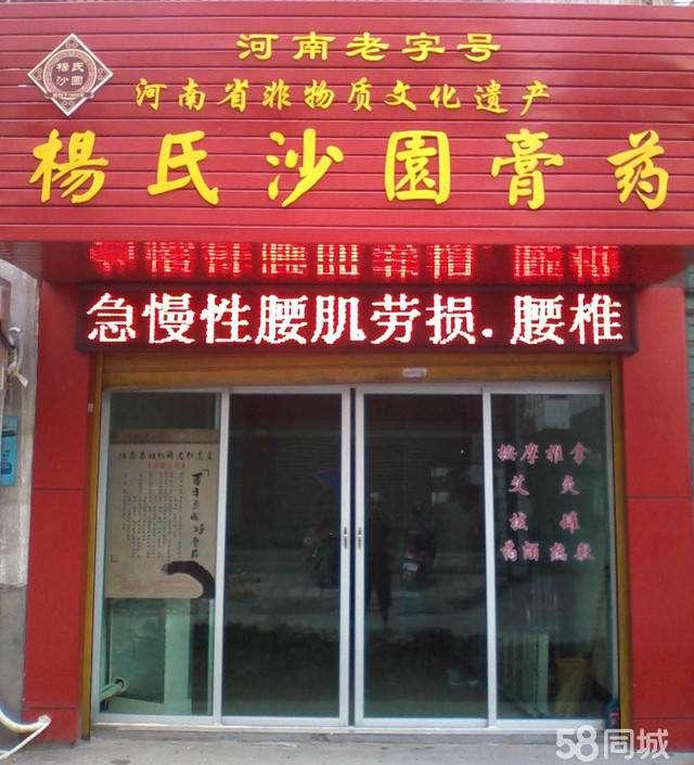 郑州膏药招商