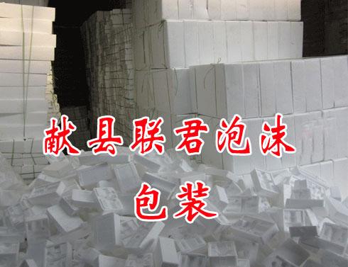 泡沫包装盒厂