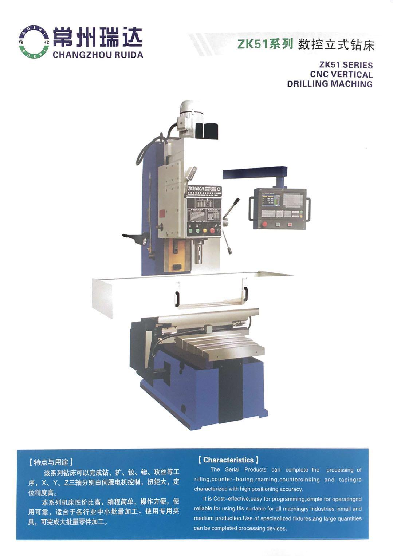数控钻ZK5140C-1