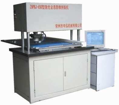 ZHPJ--1250型激光全息母版拼版机
