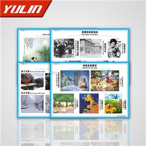 初中语文教学投影片