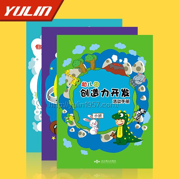 幼儿园创造力开发课程