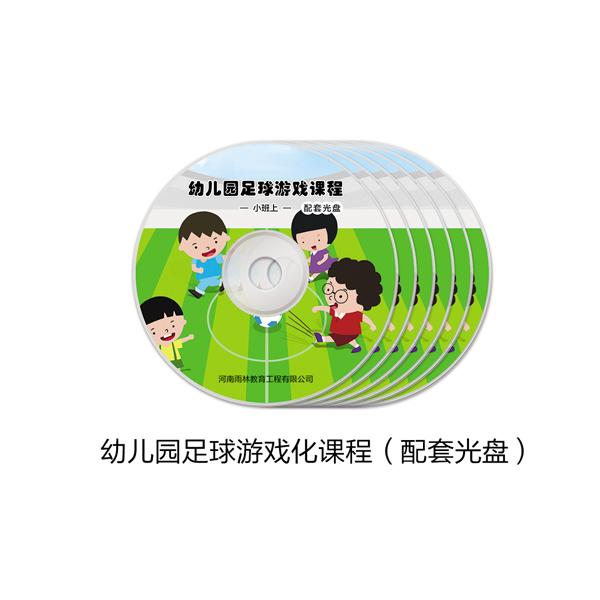 幼儿园足球操