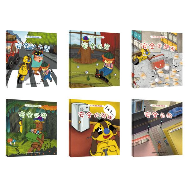 幼儿园情景式安全绘本