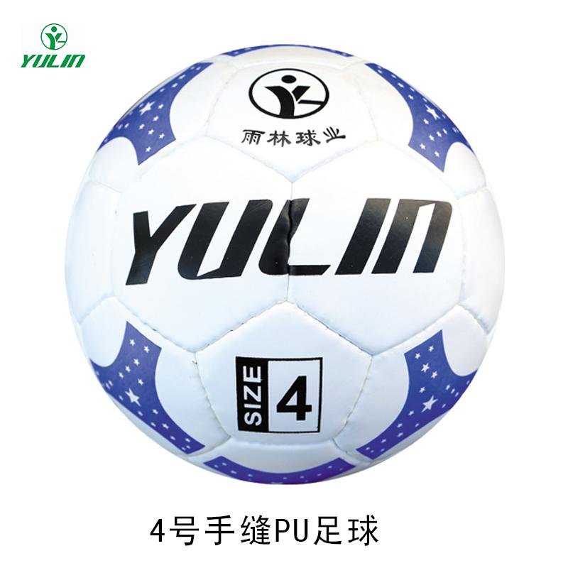 足球生产厂家