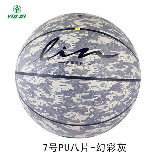 中小学生专用篮球