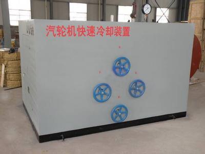 新萄京官网_JMDL汽轮机快速冷却装置