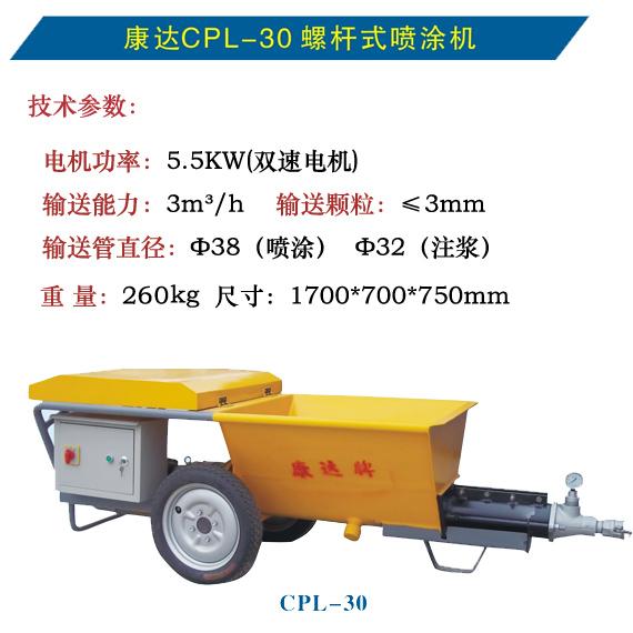 CPL-30 螺杆式喷涂机