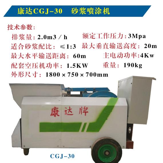 砂浆喷涂机CGJ30