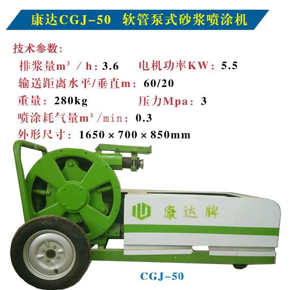 砂浆喷涂机CGJ50