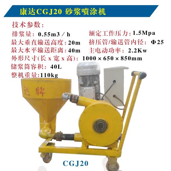 砂浆喷涂机CGJ20