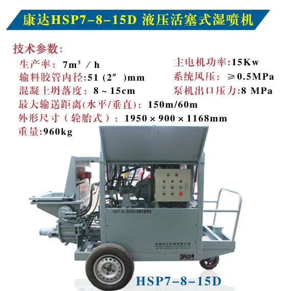 活塞式中低压细石砂浆泵