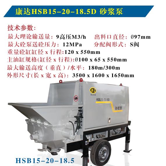 HSB15-20-18.5D砂浆泵