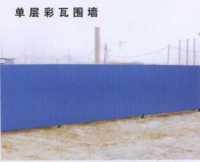 单层彩钢活动围墙