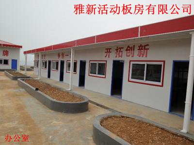 贵州平顶型活动房