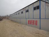 黔西贵阳活动围墙