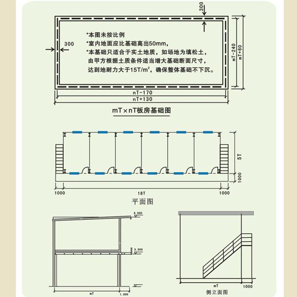 轻钢活动房设计