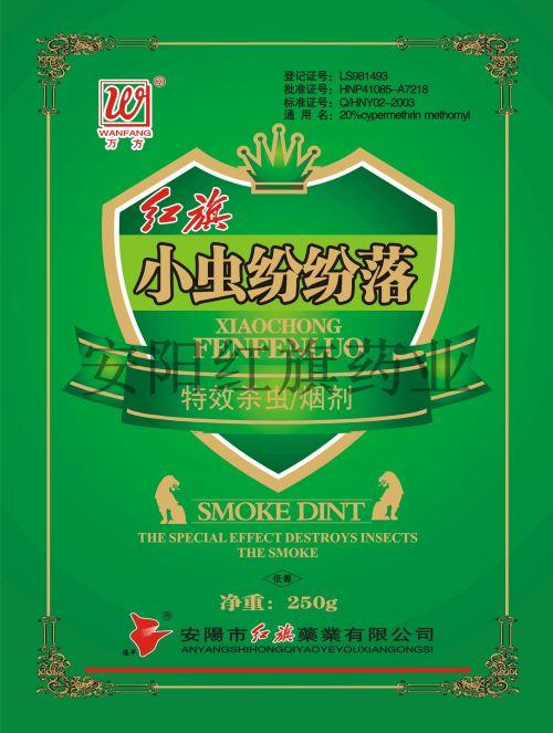 大棚蔬菜烟雾剂