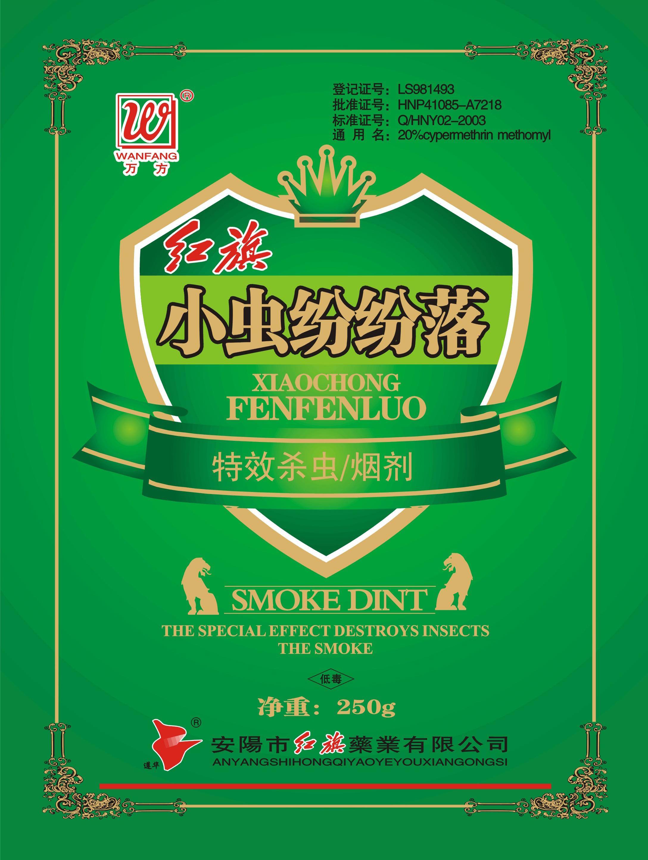 优质大棚专用烟剂