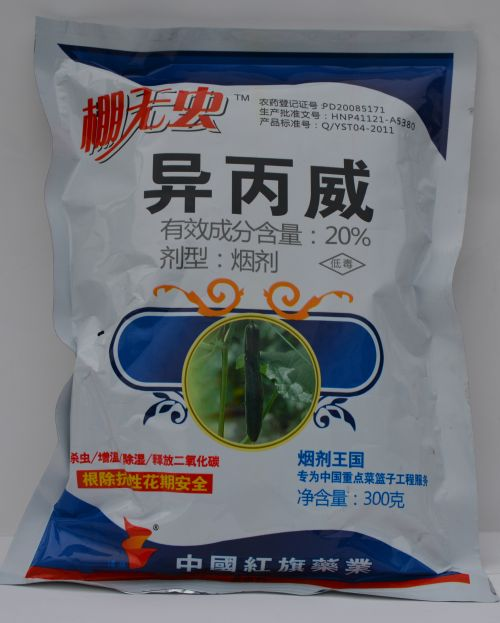供应大棚蔬菜烟剂