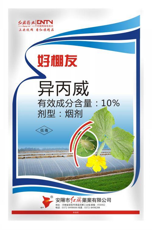 农用大棚烟剂供应商