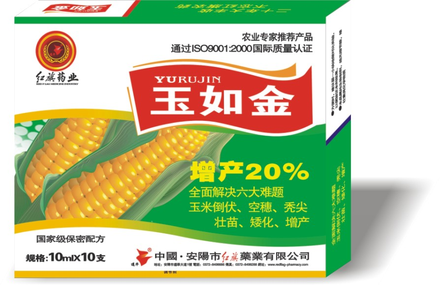 玉米矮化调节剂