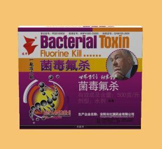 菌毒氟杀水剂