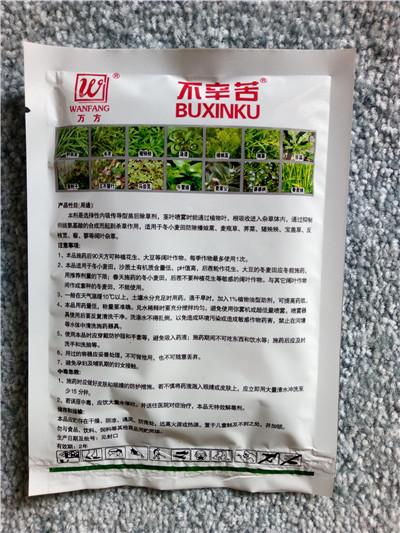 灭生性除草剂