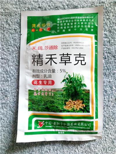 农业除草剂