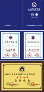 资质证书1