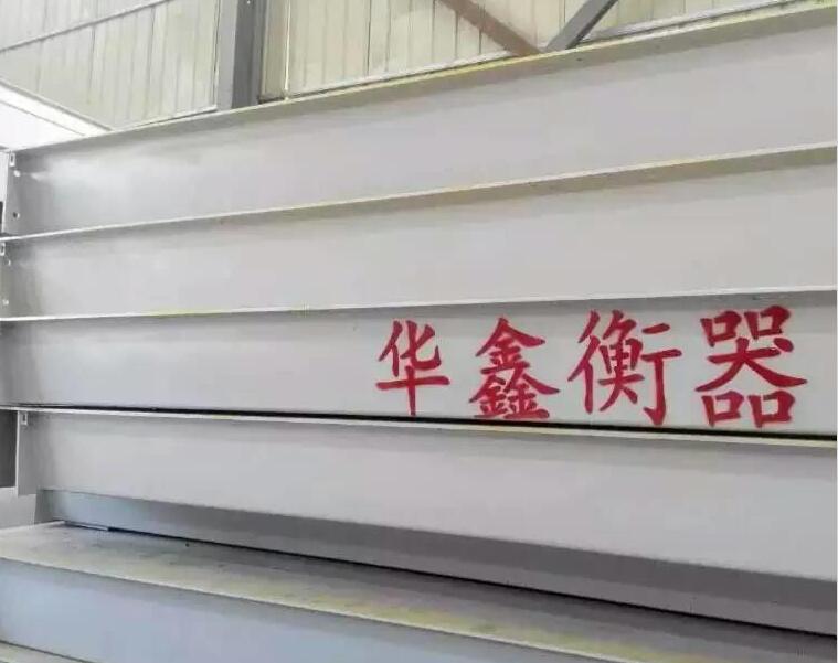 贵州地磅厂家