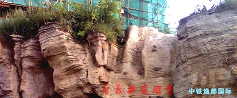 贵州最大的假山