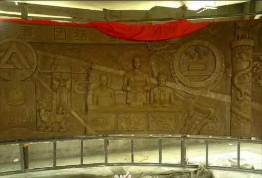 毕节贵州浮雕
