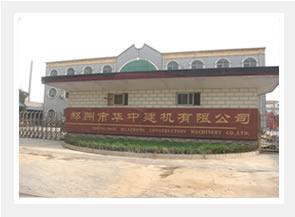 郑州市中建机有限公司厂房改造