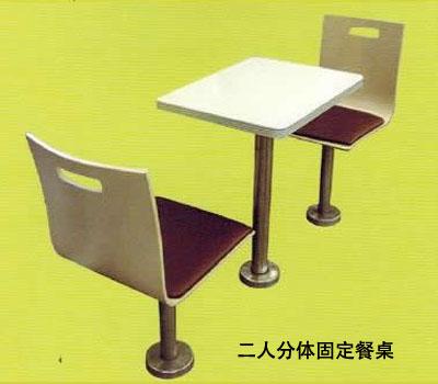 固定餐桌椅