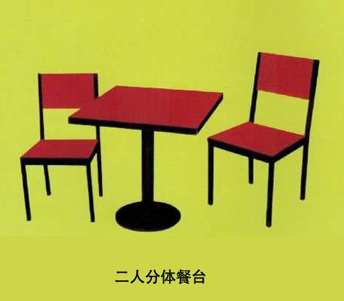 二人曲木餐桌椅电话
