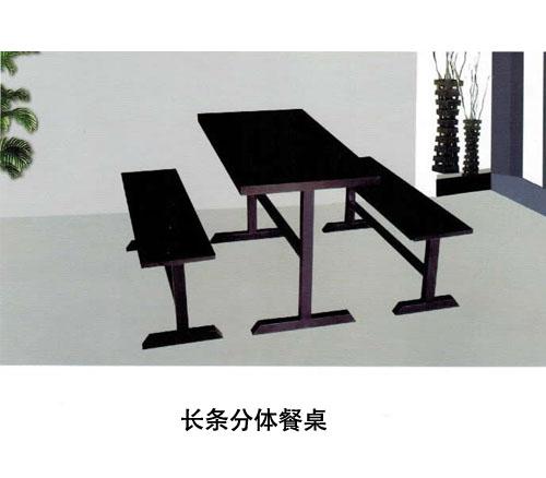长条分体餐桌