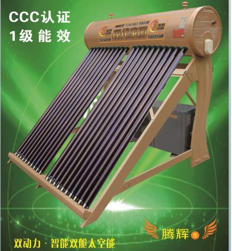 现代家园太阳能厂家