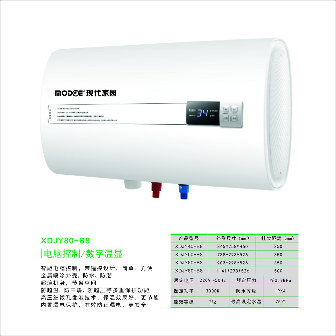 现代家园热水器安装