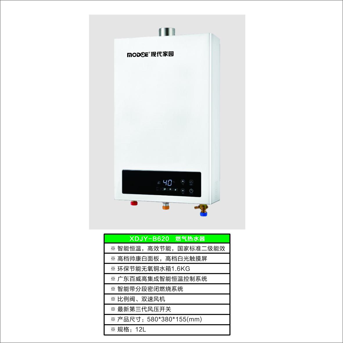 现代家园燃气热水器厂家