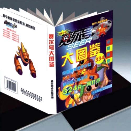 书刊印刷厂家