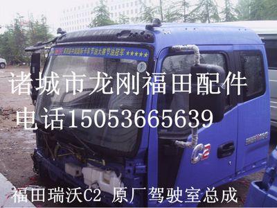 【盘点】如何对福田驾驶室进行检查 <a href='/' target='_blank'>福田驾驶室</a>是否需要更换的依据
