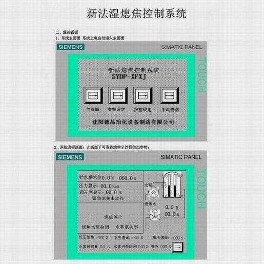 焦耐院新法湿熄焦控制系统