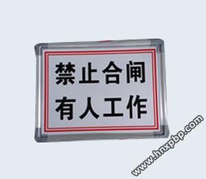 煤矿安全警示标识牌