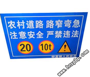 河南交通标示牌