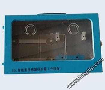 MA型传感器保护盒