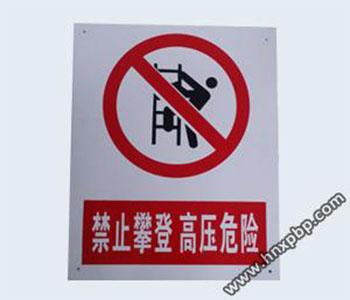 新乡变电站标志牌