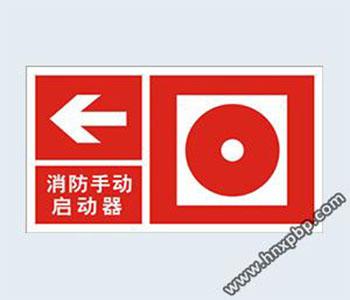 新乡消防警示牌