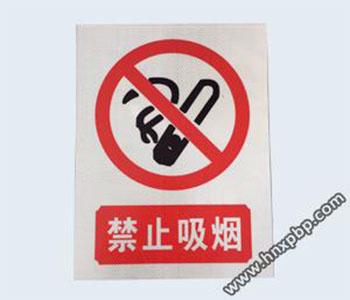 煤矿警示牌