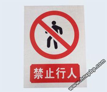 施工警示牌